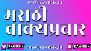 Vakyaprachar In Marathi | Vakprachar Vakyat Upyog