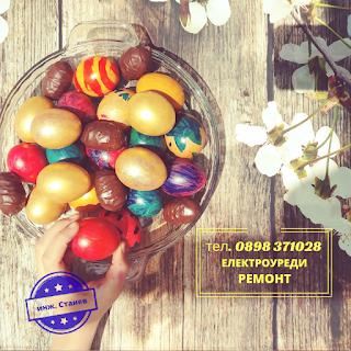 Честит Великден, здраве, любов, пожелание,