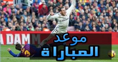 موعد مباراة برشلونة ضد الريال فى كأس ملك إسبانيا