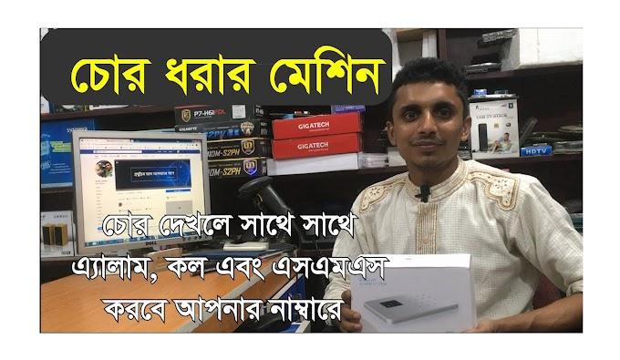 Motion Sensor Alarm Price in Bangladesh