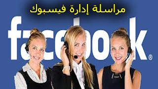 ارسال شكوى لادارة الفيس بوك لاسترجاع حساب الفيس بوك بدون ايميل أو رقم هاتف
