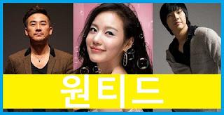 Wanted Korean Drama