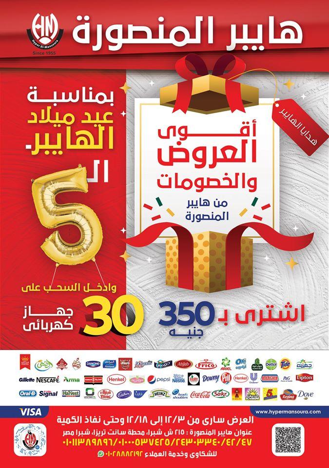 عروض هايبر المنصورة شبرا مصر من 3 ديسمبر حتى 18 ديسمبر 2019 اقوى العروض و الخصومات