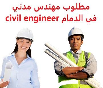وظائف السعودية مطلوب مهندس مدني في الدمام civil engineer
