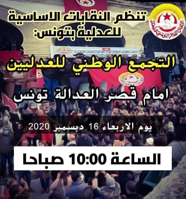 هنا نابل/ الجمهورية التونسية يوم غضب لأعوان العدلية