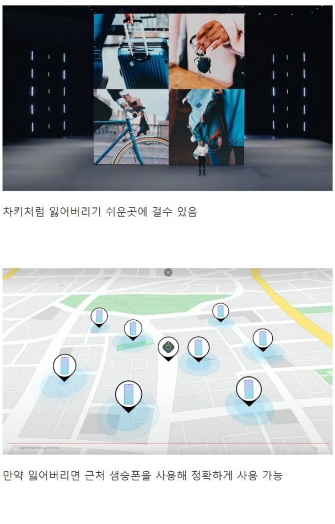 삼성 위치추적기