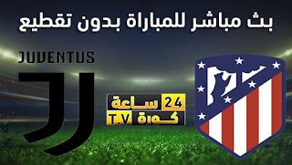 مشاهدة مباراة يوفنتوس واتليتكو مدريد بث مباشر بتاريخ 26-11-2019 دوري أبطال أوروبا
