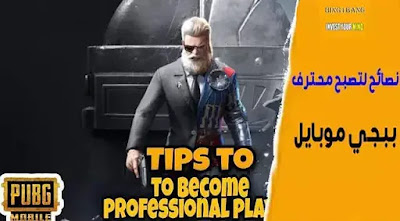 PUBG Mobile: Five best tips to make gameplay professional