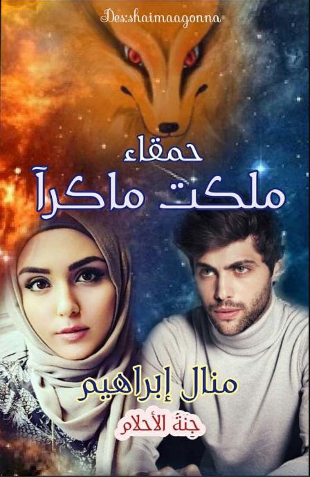 رواية حمقاء ملكت ماكرًا - منال إبراهيم
