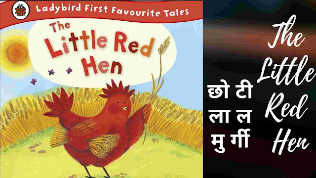 short story with moral in hindi