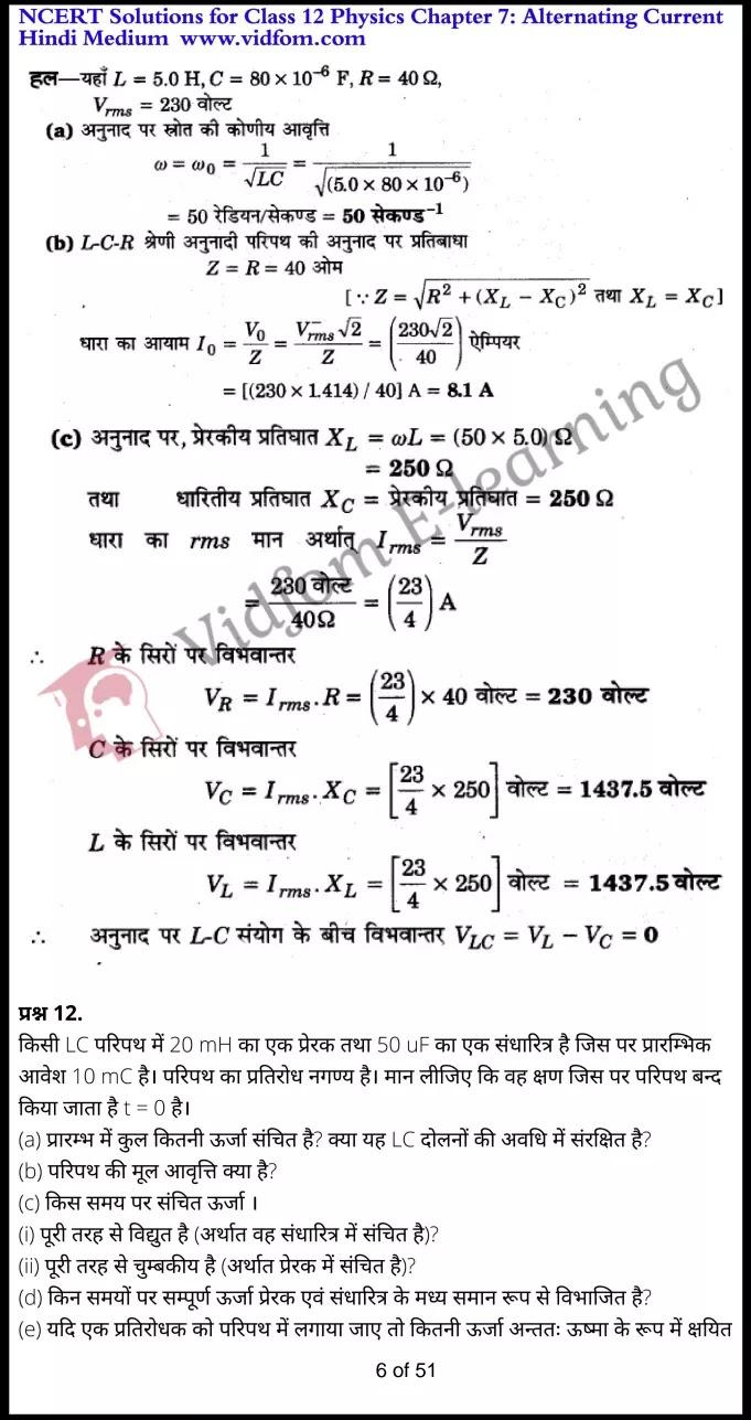 class 12 physics chapter 7 light hindi medium 6