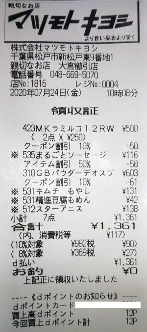 マツモトキヨシ 大宮櫛引店 2020/7/24 のレシート