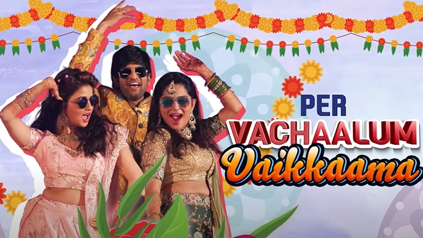 Per Vachaalum Vaikkaama Lyric Video Song from Dikkiloona
