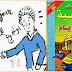 علم نفسك الفرنسية في 5 أيام Apprenze-vous le Francais