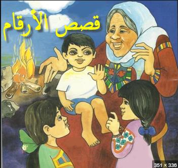 قصص الارقام من 11 الى 20  قصة العدد 10 بوربوينت  قصة الرقم 8 للاطفال  قصة الرقم 9 للاطفال  الارقام العربية  تحضير رقم 1 لرياض الاطفال  تعليم الارقام للاطفال ppt  قصص رياض أطفال بوربوينت  التنقل في الصفحة