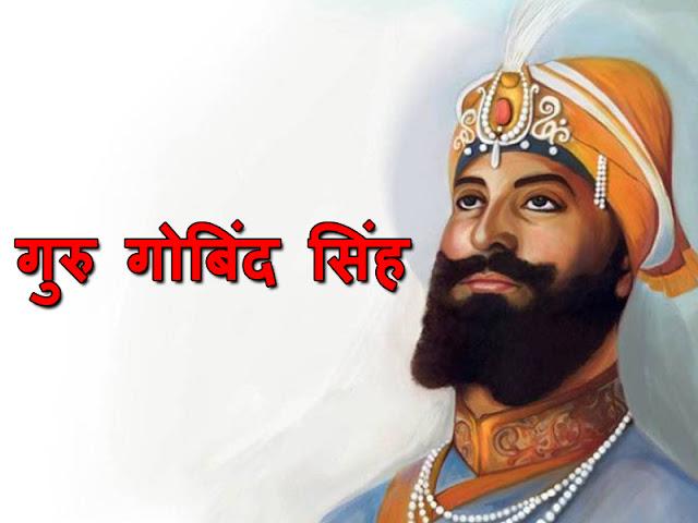 guru nanak and guru gobind singh hd images