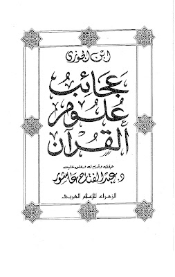 عجائب علوم القرآن - إبن الجوزي