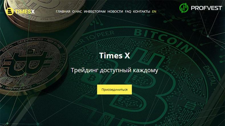 Times-X обзор и отзывы HYIP-проекта