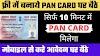 How To Get Free PAN CARD in 10 Minutes | फ्री पेन कार्ड 10 मिनट में कैसे बनाये