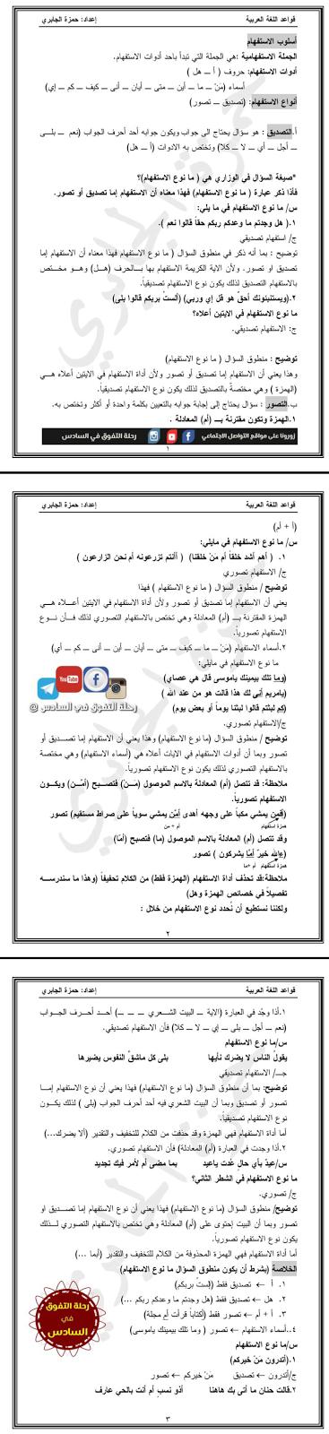 ملزمة قواعد اللغة العربية للصف السادس العلمي للمبدع الأستاذ حمزة الجابري 2017