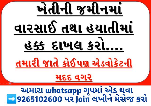How to Insert Rights in Inheritance॥ Hayati Ma Name Dakhal Karvanu Form