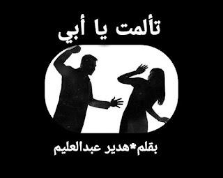 رواية تالمت يا ابي كاملة بقلم هدير عبدالعليم