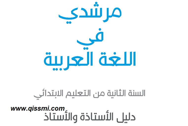 دليل الأستاذ لمرشدي في اللغة العربية للسنة الثانية ابتدائي 2019