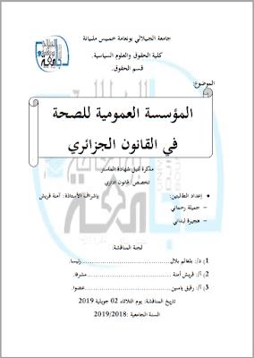 مذكرة ماستر: المؤسسة العمومية للصحة في القانون الجزائري PDF