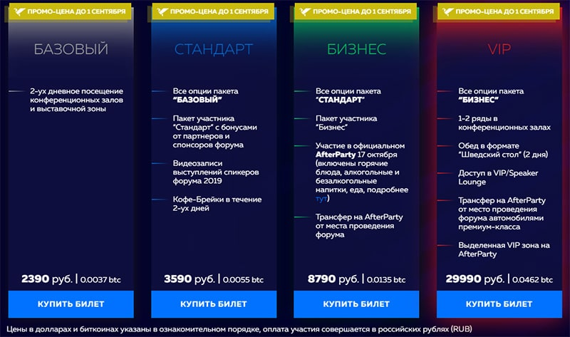 Стоимость билетов на Blockchain Life 2019