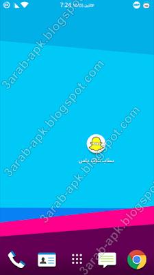 تحميل سناب شات بلس للاندرويد بدون روت Snapchat Plus 2017