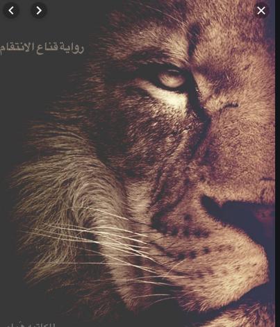 رواية دافع الانتقام كاملة للتحميل pdf