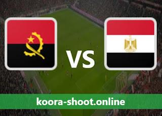 مشاهدة مباراة مصر وأنغولا بث مباشر كورة اون لاين بتاريخ 01/09/2021 تصفيات كاس العالم افريقيا