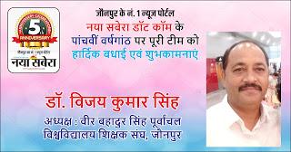 *#5thAnniversary : वीर बहादुर सिंह पूर्वांचल विश्वविद्यालय शिक्षक संघ जौनपुर के अध्यक्ष डॉ. विजय कुमार सिंह की तरफ से जौनपुर के नं. 1 न्यूज पोर्टल नया सबेरा डॉट कॉम की 5वीं वर्षगांठ पर पूरी टीम को हार्दिक शुभकामनाएं*