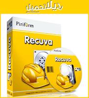 برنامج استعادة الملفات المحذوفة ريكوفا