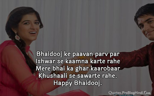 bhai dooj quotes for brother sister