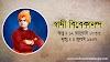 20 best swami vivekananda quotes in Bengali | swami vivekananda bengali quotes