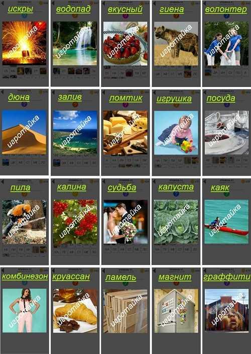 800 слов дюна с холмами ответы на 51 уровень с картинками