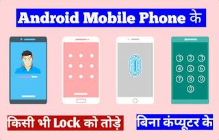 Android Mobile Phone Ka Screen Lock Kaise Tore
