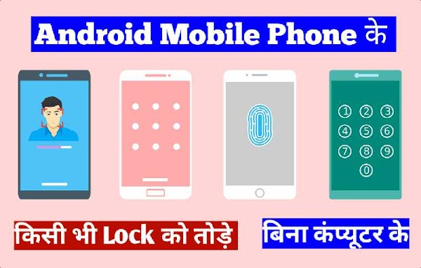 Android Mobile Phone Ka Screen Lock Kaise Tore? Simple Step