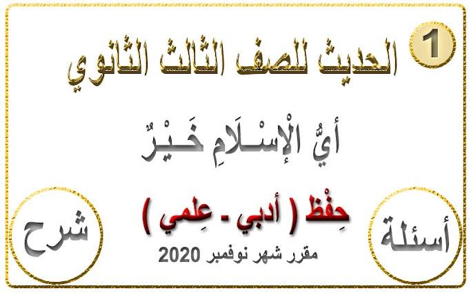 الحديث الأول : أي الإسلام خير | للصف الثالث الثانوي