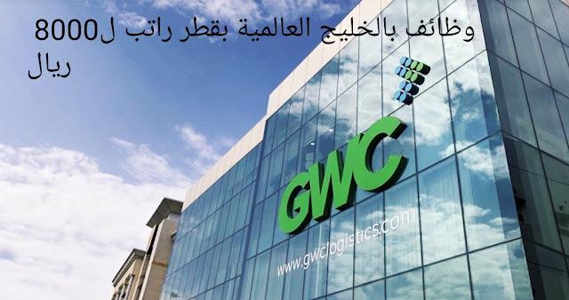 وظائف الخليج العالمية بقطر الدوحة راتب ل8000 ريال