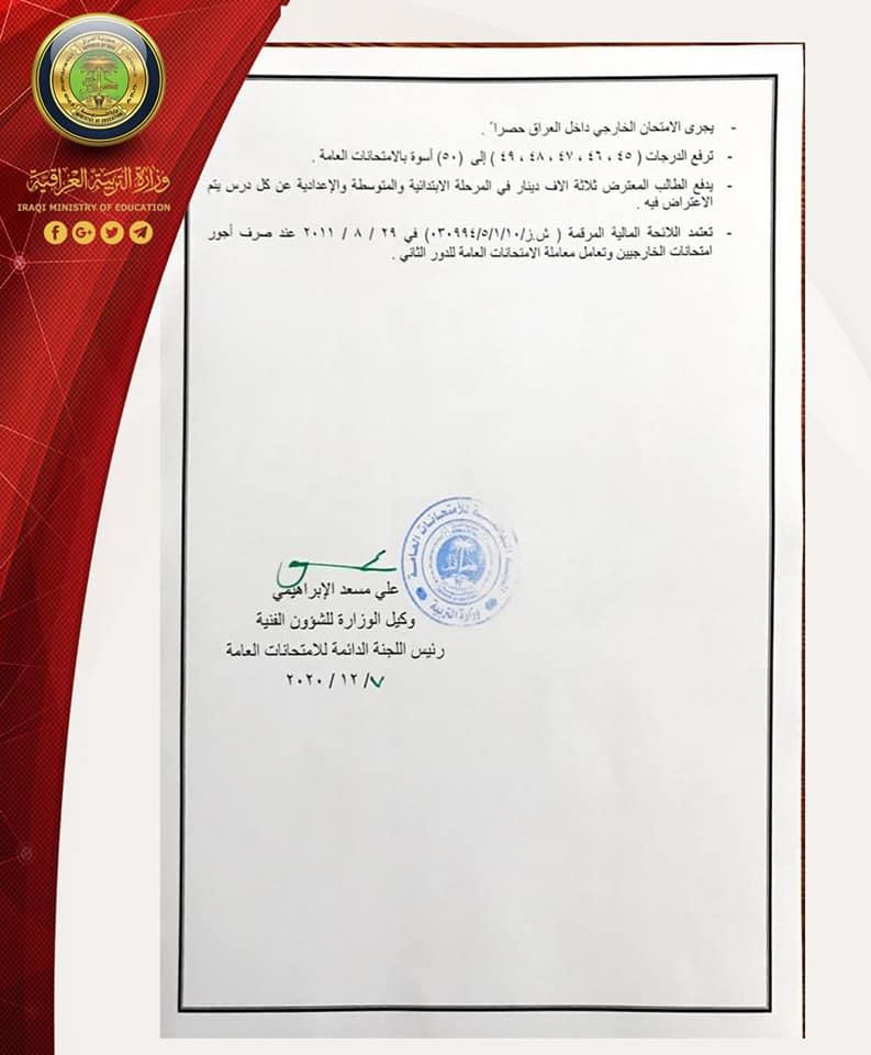 موعد وضوابط التقديم على الامتحانات الخارجية للسنة الدراسية 2021-2020 5