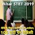 Bihar STET 2019: मैथिली विषय वाले भी करें आवेदन, 105 पदों पर वैकेंसी