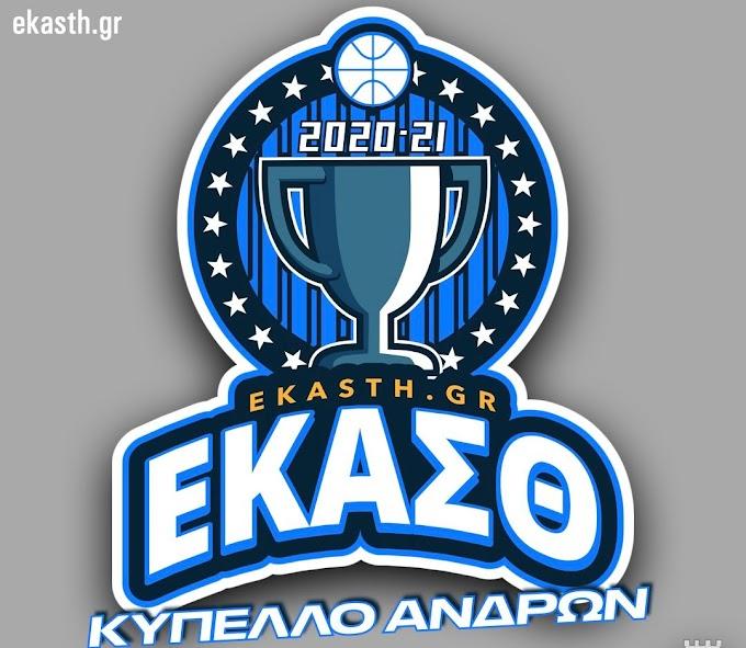 Το πανόραμα του κυπέλλου ανδρών της ΕΚΑΣΘ