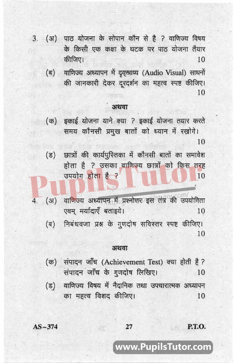 Teaching Of Commerce Question Paper In Hindi