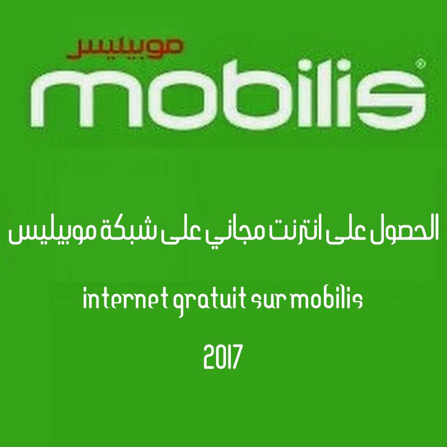 3G TÉLÉCHARGER LOGICIEL MOBILIS