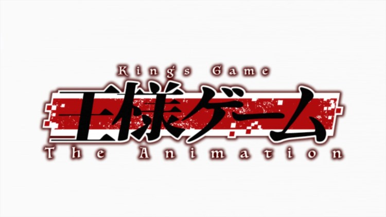 Ousama Game เกมพระราชา