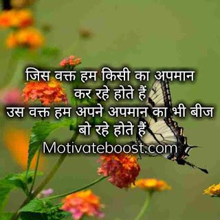 Aaj Ka Subh Suprabhat Suvichar in hindi image