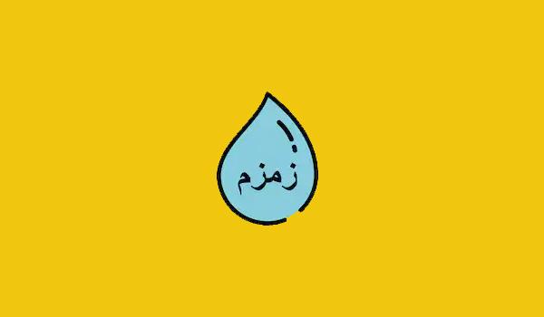 Doa Minum Air Zamzam Latin Dan Arab Lengkap Dengan Artinya