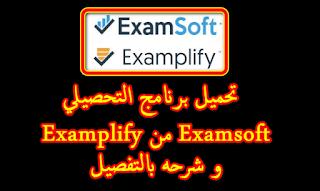تحميل,برنامج,التحصيلي,examplify,examsoft,شرح